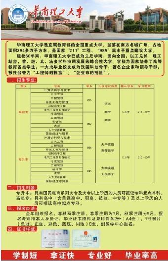 2014年华南理工大学网络教育大专本科招生
