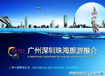 回复    如果说最方便,是坐飞机.白云机场到香港机场有航班.
