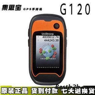 绥化集思宝G120GPS经纬度测量仪