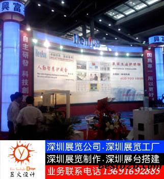 公司:深圳市昱火传程展览设计有限公司   手机:15112291789   电话