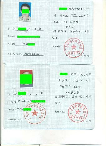 广东施工员证申请办理深圳八大员证考证快
