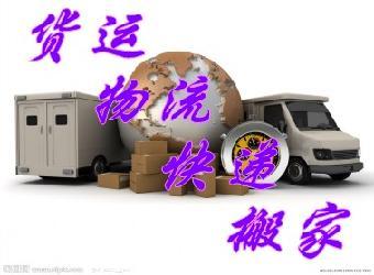 北京 湖南/联系我时请说明来自志趣网,谢谢! 关键字:物流公司货运专线搬家...