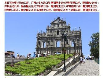 漳州坐动车到深圳北,再过香港,再去澳门?