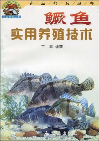 《正版图书——水产品生产流程图谱:鳜鱼》+快递=98元