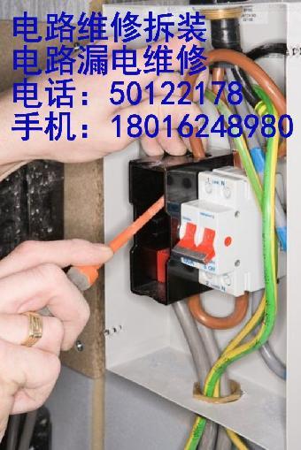 川沙家庭电路维修,开关插座线路安装