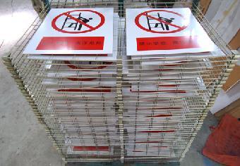 我公司生产的实用新型的电力安全生产用告警标示牌